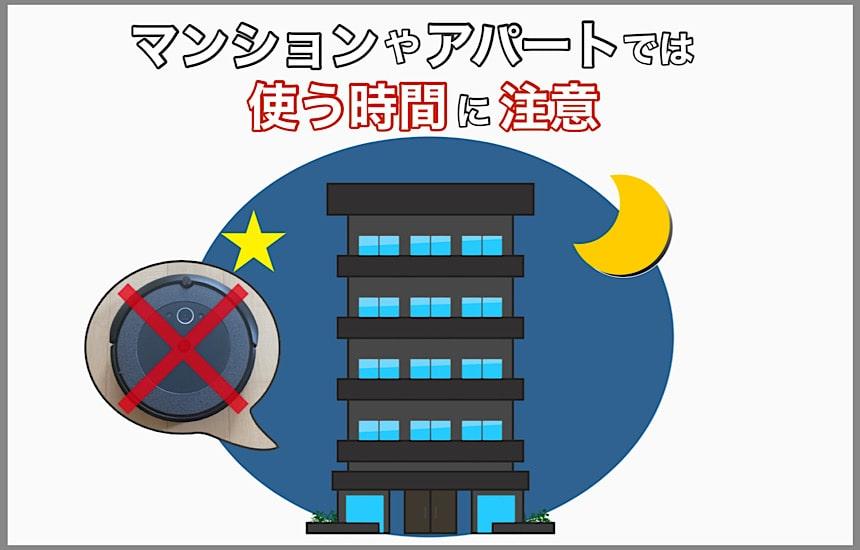 集合住宅では使う時間に注意