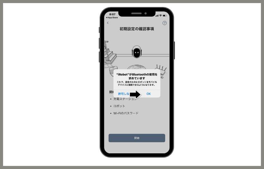 アイロボットのアプリのBluetooth設定