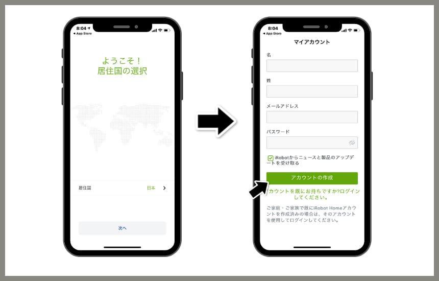 アイロボットのアプリのアカウント作成