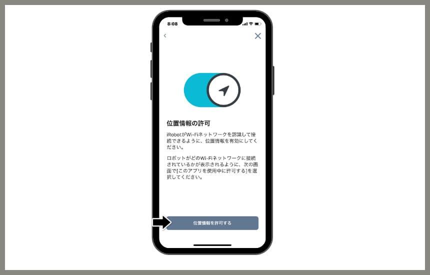 アイロボットのアプリの位置情報