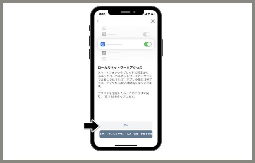 アイロボットのアプリのネット選択