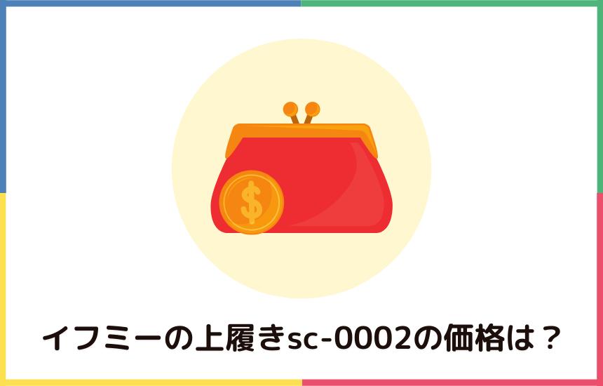 sc-0002/ifme(イフミー)の価格