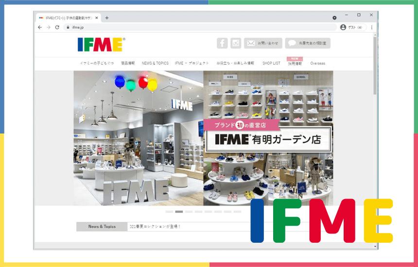 息するソールを開発したsc-0002/ifme(イフミー)