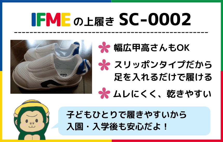sc-0002まとめ