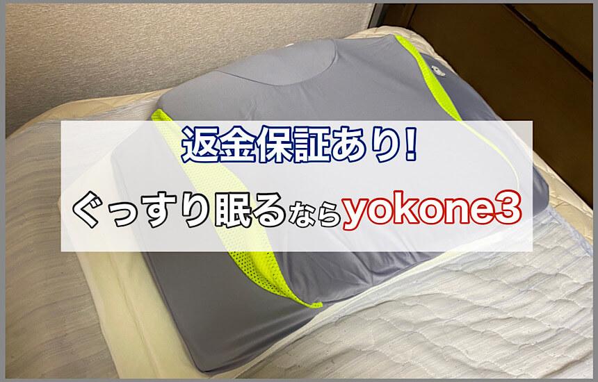 返金保証があるyokone3