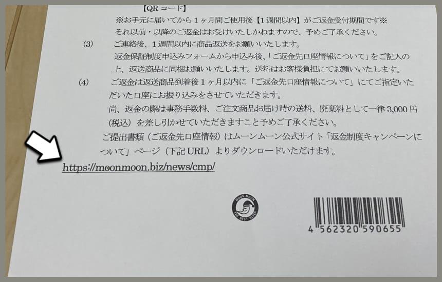 yokone3の返金用紙のダウンロード