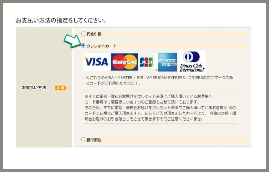 yokone3のクレジットカード