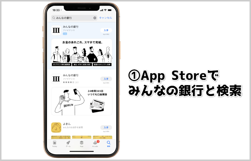appstoreでみんなの銀行と検索