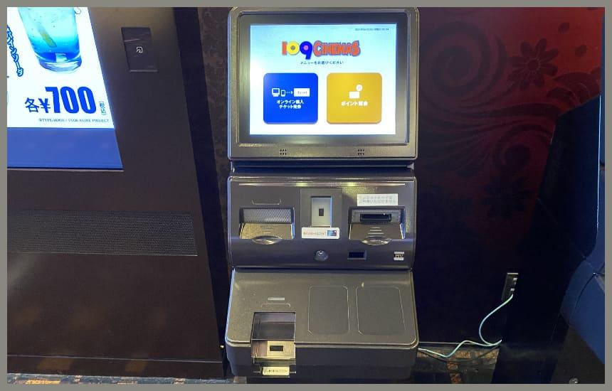 109シネマズのチケット発券機械