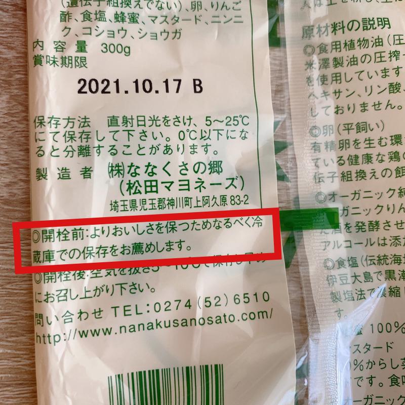 松田のマヨネーズ 保存方法