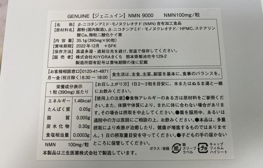 NMNの成分表