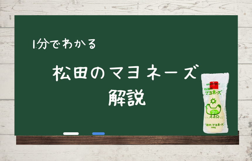 松田のマヨネーズ