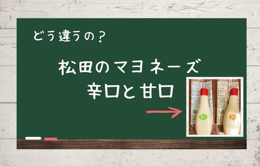 松田のマヨネーズ 辛口 甘口