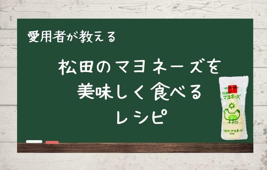 松田のマヨネーズ レシピ