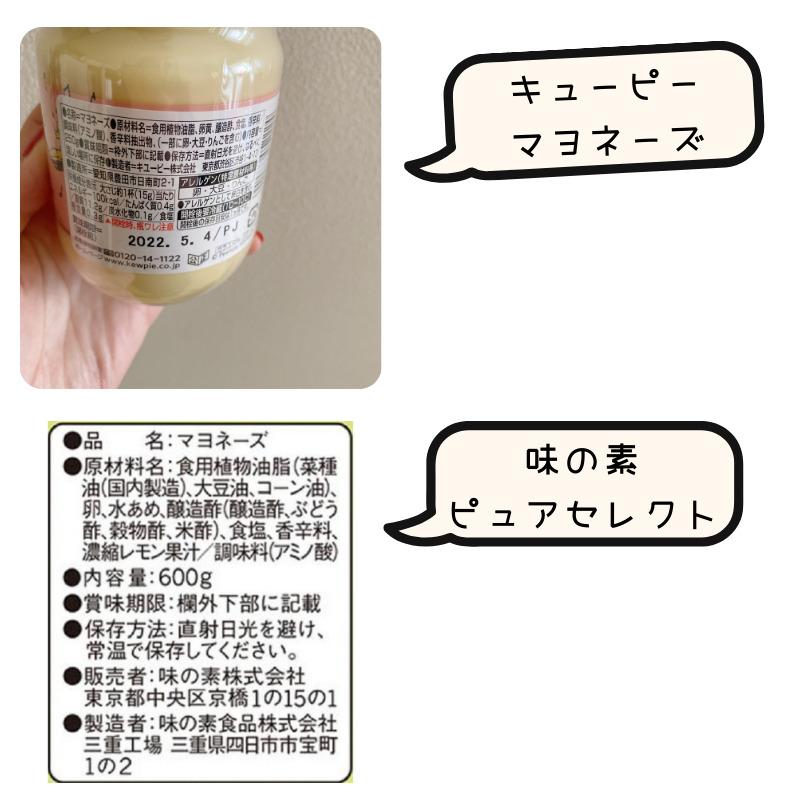 マヨネーズ 原料