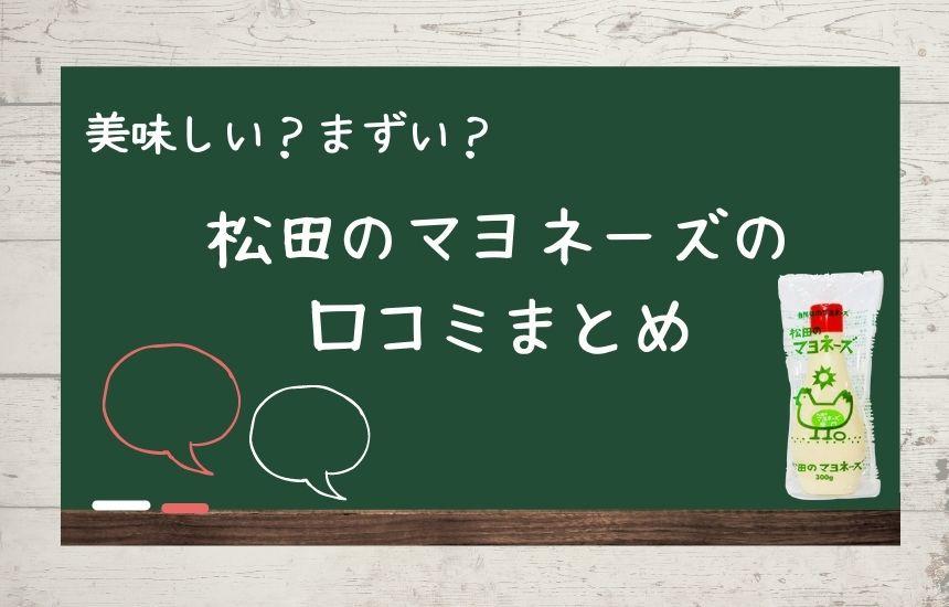 松田のマヨネーズ 口コミ