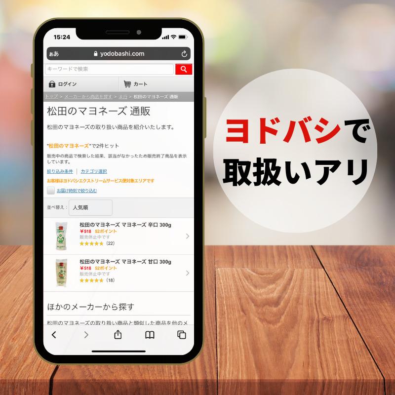 松田のマヨネーズ ヨドバシ