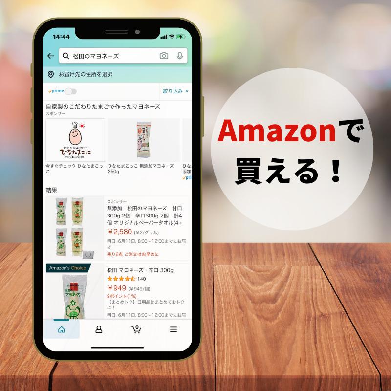 松田のマヨネーズ Amazon
