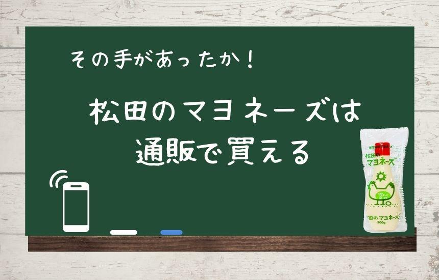 松田のマヨネーズ 通販