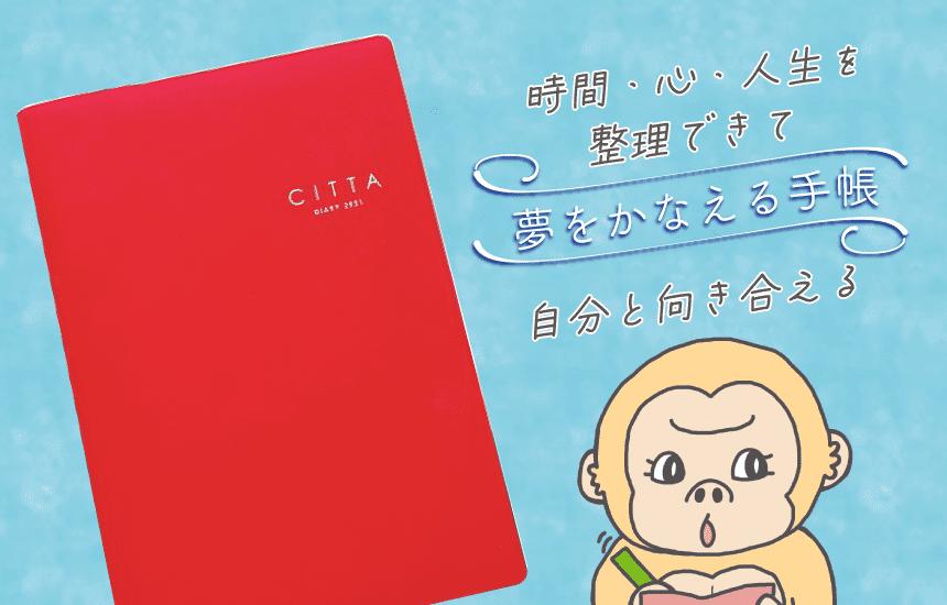 citta手帳のアイキャッチ