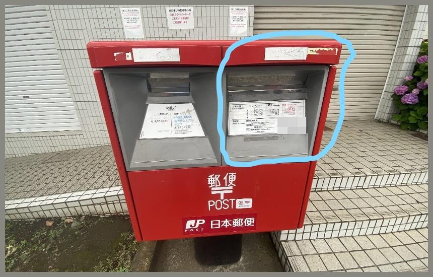 ゲオ宅配レンタルを郵便ポストに入れるところ