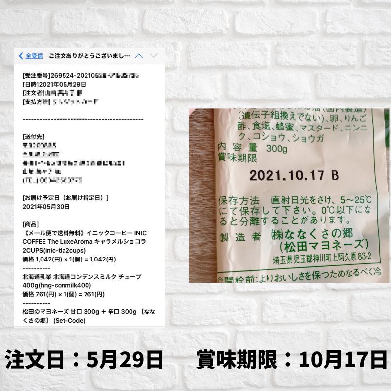 松田のマヨネーズ 賞味期限