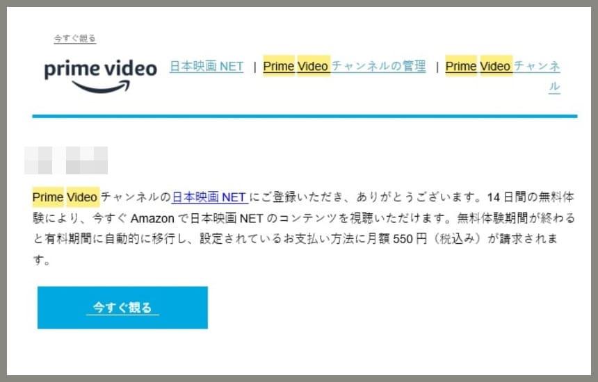 amazonプライムビデオのチャンネル加入