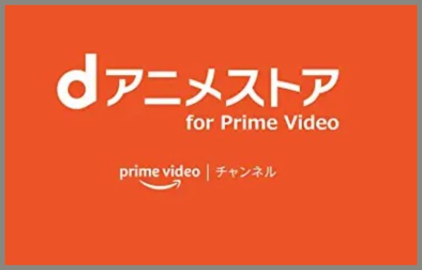 amazonプライムビデオにdアニメストアを追加