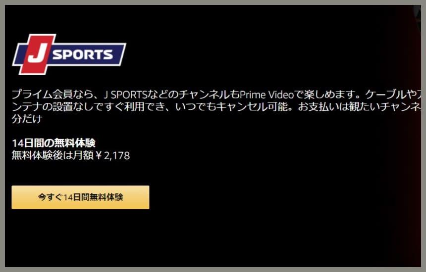 amazonプライムビデオにジェイスポーツを追加