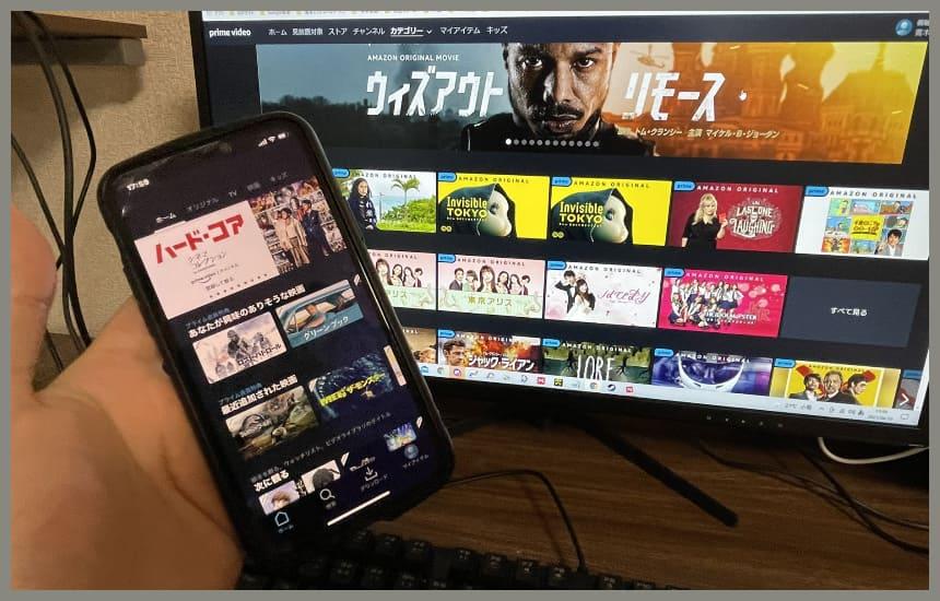 amazonプライムビデオの画面