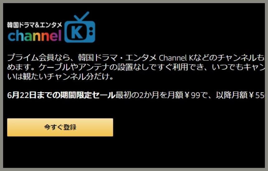 amazonプライムビデオに韓流チャンネルを追加