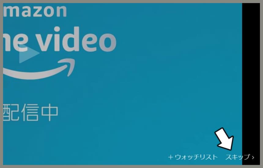 amazonプライムビデオの広告