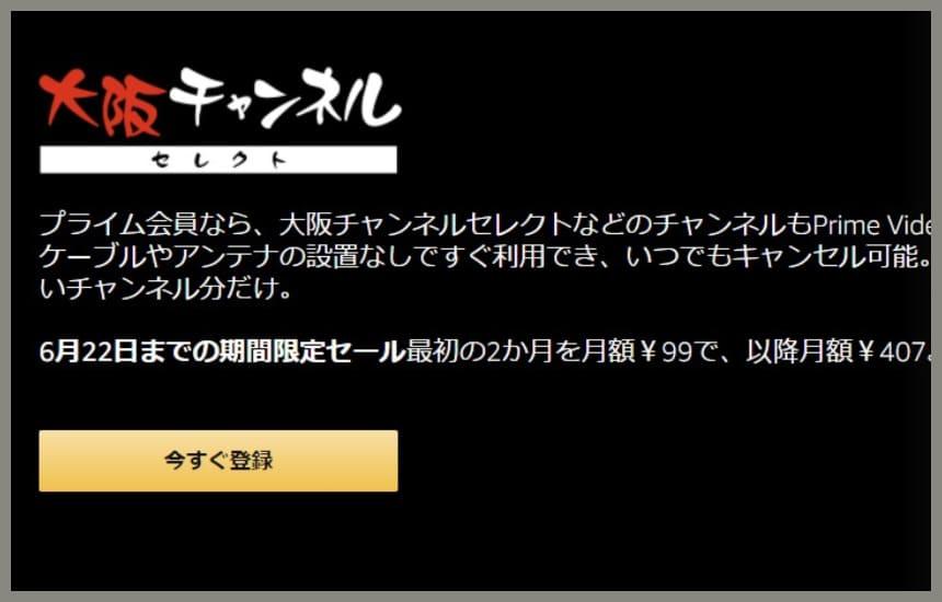 amazonプライムビデオに大阪チャンネルを追加