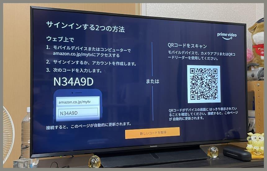 amazonプライムビデオのテレビの設定