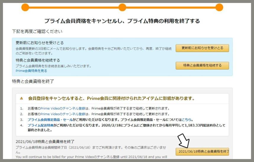 amazonプライムの解約