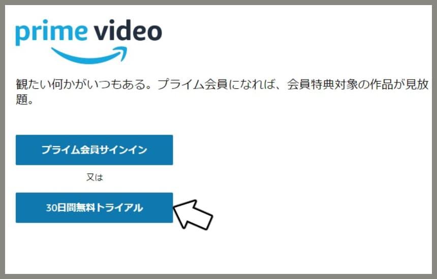 amazonプライムビデオの無料トライアル