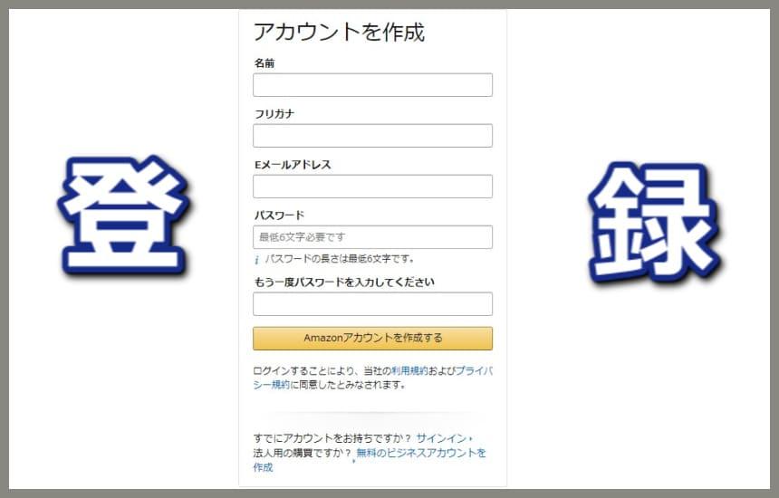 amazonのアカウント作成