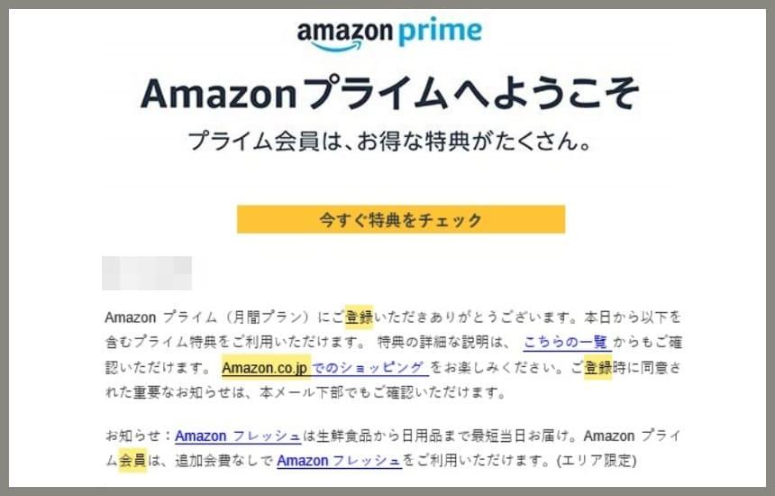amazonプライムに登録完了