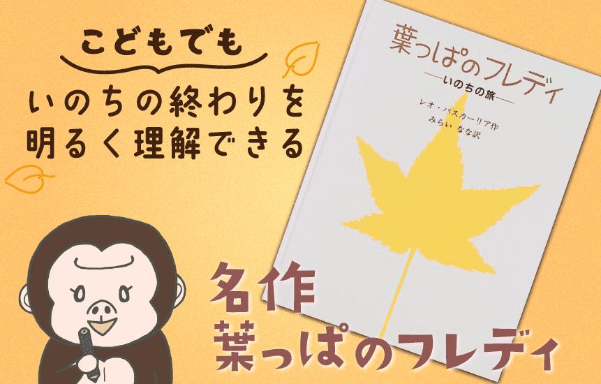 葉っぱのフレディのアイキャッチ