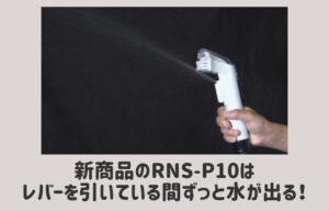 新商品のRNS-P10