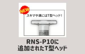 RNS-P10のヘッド