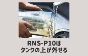 RNS-P10