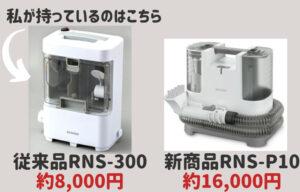 リンサークリーナー価格