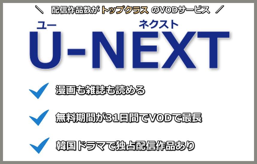 U-NEXTの特長を簡単に紹介