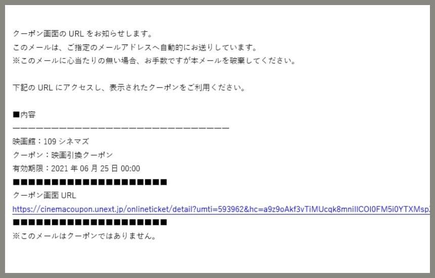 ユーネクストのクーポンのメール画面
