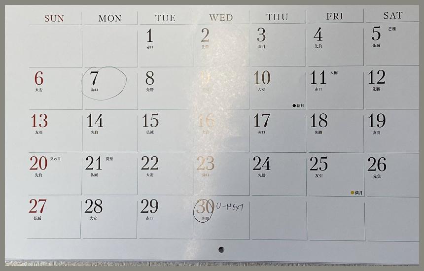 ユーネクストの解約日を忘れないカレンダー