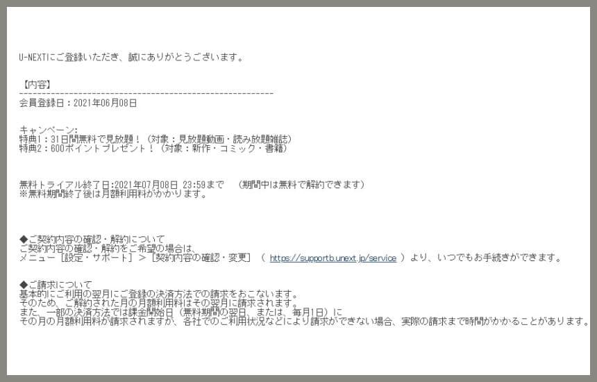 ユーネクストの登録完了メール