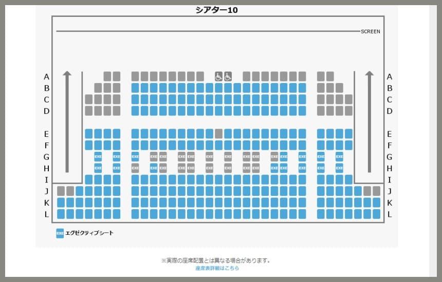 映画館の座席選択