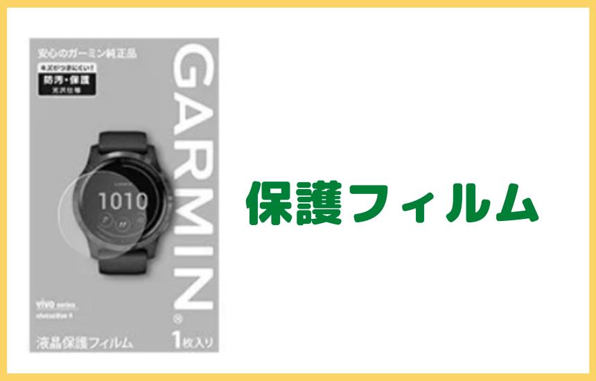 ガーミンvivoactive4保護フィルム