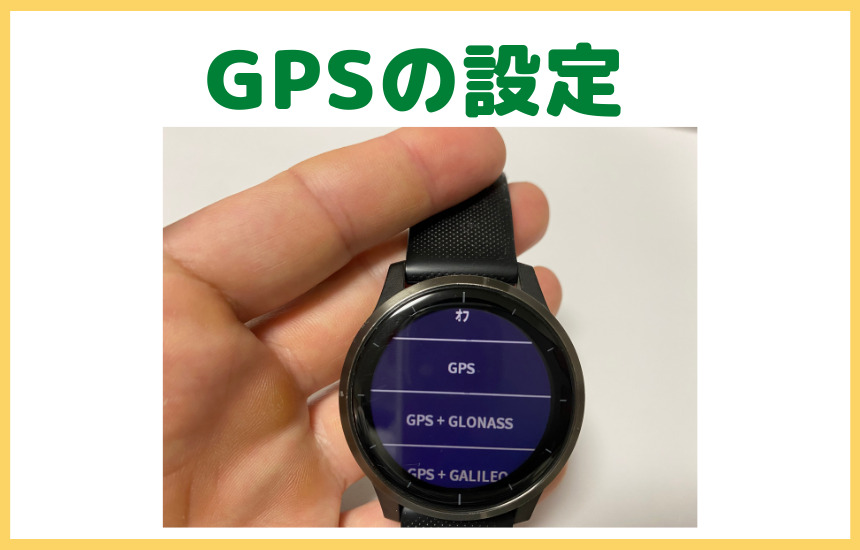 vivoactive4GPSの設定